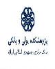 تغییر زمان برگزاری بیست و هفتمین همایش سالانه سیاستهای پولی و ارزی