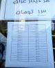 بازار داغ خرید و فروش دینار عراق همزمان با اربعین/ نرخ امروز 13 تومان