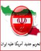خزانه داری آمریکا دو بانک ایرانی را تحریم کرد