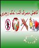کاهش مصرف نوشیدنیهای قندی و حذف نمک از سفره را جدی بگیرید