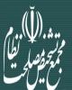 توضیحات عراقچی درباره «CFT» به اعضای هیأت عالی نظارت مجمع تشخیص مصلحت نظام