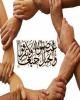 همایش بزرگداشت «مجاهدان در غربت»در دامغان برگزار می شود