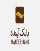 بانک آینده وضعیت تعیین تکلیف افضلتوس و اعتبارصالحین را اعلام کرد