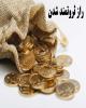 شیوه های سرمایه گذاری ثروتمندان