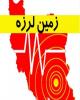 زلزله ای به بزرگی ۴.۵ ریشتر «ایذه» در خوزستان را لرزاند
