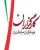 سومین کنگره حزب کارگزاران آذرماه برگزار میشود