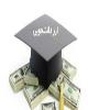 ثبتنام دریافت ارز دانشجوییاز فردا؛ ۱۹ آبان آغاز میشود