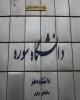 اسناد واحد های مسکونی اساتید و کارکنان دانشگاه سوره صادر شد
