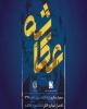 برگزاری نخستین دوره جایزه عکاشه به نام اولین زلزله شناس ایرانی