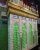 ضریح خیمه گاه امام حسین (ع) در بوشهر رونمایی شد