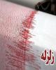 زلزله 3.6 ریشتری کرمان را لرزاند