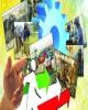 افتتاح طرح های اشتغالزایی مورد حمایت بانک سینا