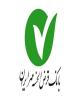 تسهیلات با پشتوانه سپرده بانک قرض الحسنه مهر ایران (2 در یک)