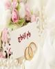 پرداخت 567 میلیارد ریال تسهیلات ازدواج در شعب بانک کشاورزی استان آذربایجان شرقی