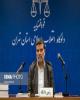 محاکمه یک رییس بانک در دادگاه انقلاب اسلامی تهران