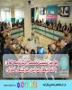 برگزاری چهارمین نشست تخصصی در بانک توسعه تعاون