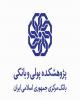 گزارش پژوهشی «وضعیت بانک های اسلامی در جهان» منتشر شد