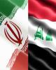 نمایشگاه اختصاصی ایران در بغداد برگزار می شود