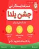 اعلام اسامی برندگان جوایز مسابقه اینستاگرامی جشن یلدای بانک ملی ایران