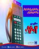 پرداخت خودکار قبض تلفن همراه بدون کارمزد در بانک صادرات ایران