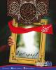 آرمان های شهدای بانک صادرات ایران تداوم مسیر قرآن و ائمه (ع) است