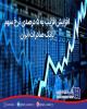 افزایش قریب به ٥ درصدی نرخ سهم بانک صادرات ایران
