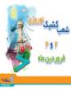 اعلام شعب کشیک بانک تجارت درایام نوروز