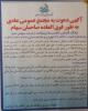 مجمع عمومی بانک قرض الحسنه رسالت برگزار می شود