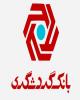 اعلام زمان مجمع سالیانه بانک گردشگری