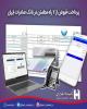 پرداخت قبوض از ٧ راه مطمئن در بانک صادرات ایران