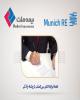 بیمههای زندگی بیمه ملت تحت پوشش اتکایی مونیخ ری قرار گرفت