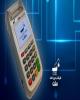 امکان ثبت اینترنتی درخواست برای دریافت پایانه فروشگاهی بانک ملت