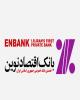 بانک اقتصاد نوین مجمع برگزار میکند