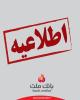اطلاعیه بانک ملت درباره خبر مرتبط با پرونده سکه ثامن