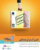 فروش ارز مسافرتی در شعب ارزی ریالی و واحدهای ارزی بانک تجارت