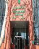 تقدیر استاندار لرستان از مدیرعامل بانک توسعه صادرات