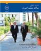 مجله شماره ۲۶۶ بانک ملی ایران منتشر شد