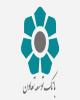 اهتمام ویژه بانک توسعه تعاون به حمایت از تعاونیها و کارآفرینان