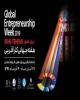 هفته جهانی کارآفرینی برگزار میشود