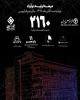 کشف قیمت ۲۱۶۰ ریالی «وآوا» در فرابورس
