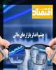 انتشار شماره جدید تازههای اقتصاد باعنوان چشمانداز بازارهای مالی