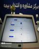 تدوین آئیننامه ایجاد «کارگزاران برخط» در صنعت بیمه