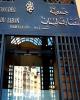 بانک مرکزی امارات: اعطای تسهیلات به لبنان را بررسی میکنیم