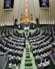 تصویب کلیات لایحه اصلاح موادی از قانون اصل ۴۴