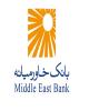 بانک خاورمیانه ۳۰۴ ریال سود محقق کرد