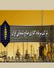 طرحهای توسعهای صنایع شیمیایی ایران ادامه مییابد