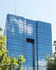 تکذیب مطالب منتشرشده در خصوص یکی از بانک ها