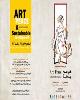 برگزاری همایش هنر، صلح و توسعه پایدار با حمایت بانک شهر