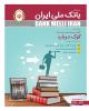 انتشار شماره ۲۵۸ مجله بانک ملی ایران