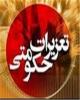محکومیت 3 بانک متخلف در تعزیرات حکومتی